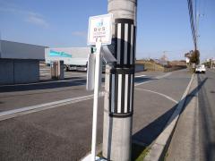 「明治関西工場前」バス停留所