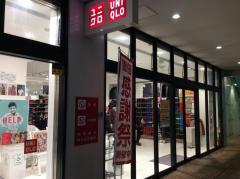 ユニクロ 綱島店