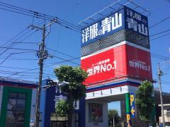 洋服の青山 横浜瀬谷店