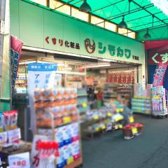 シモカワ子飼店