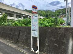 「掛橋」バス停留所