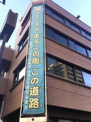 本富士警察署
