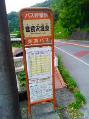 「嵯峨沢温泉」バス停留所