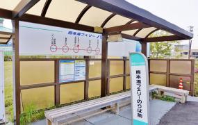 「熊本港フェリーのりば前」バス停留所