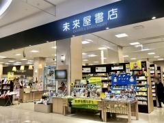 未来屋書店 大垣店