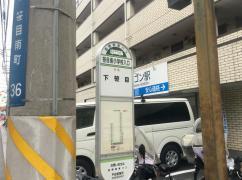 「笹目東小学校入口」バス停留所