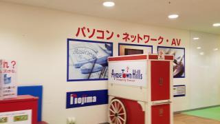 ノジマ 綾瀬店