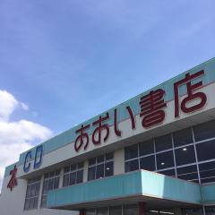 あおい書店 豊川店