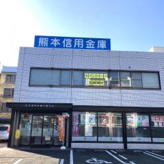 熊本信用金庫子飼支店
