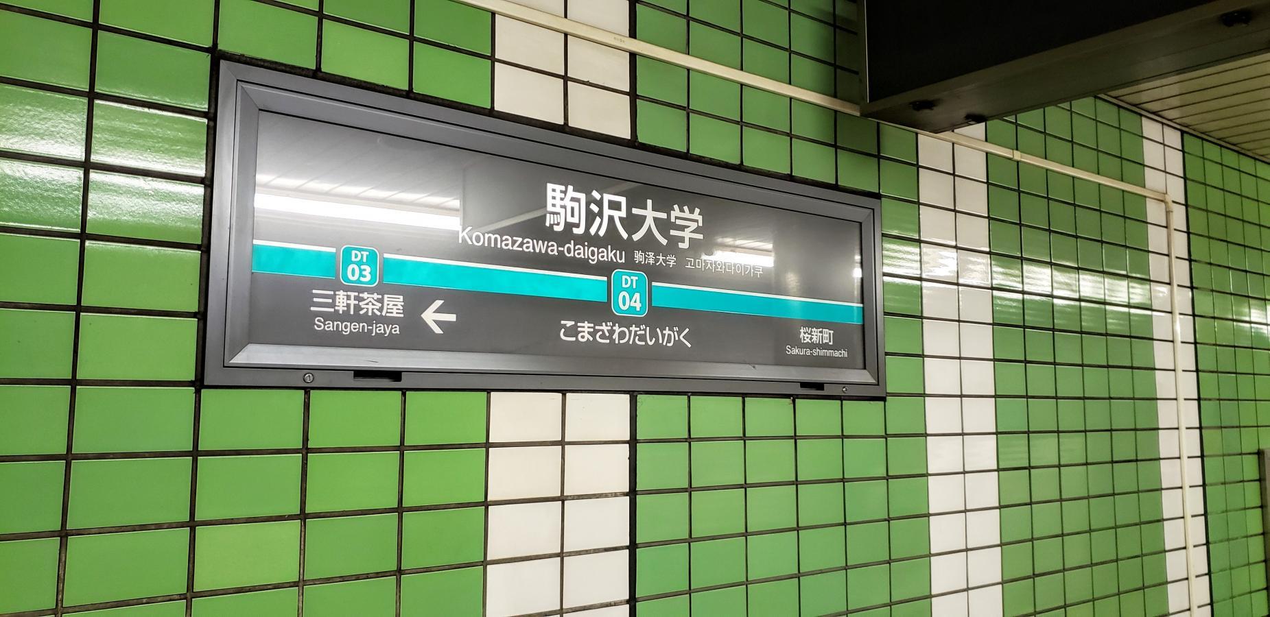 駅 駒沢 大学