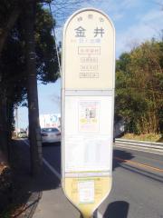 「金井(横浜市栄区)」バス停留所