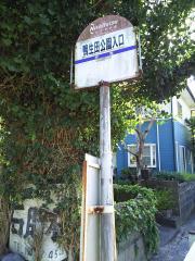 「鴨生田公園入口」バス停留所