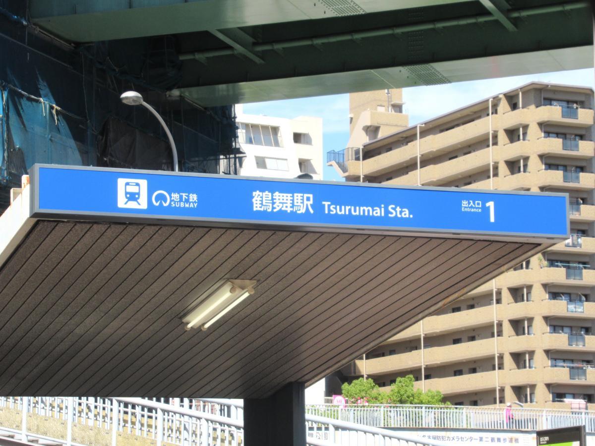 地下鉄 鶴舞駅