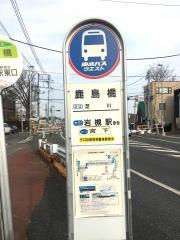 「鹿島橋」バス停留所