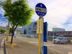 神戸鉄工団地西