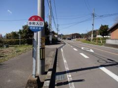 「今町入口」バス停留所