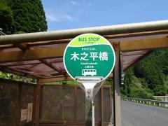 「木ノ平橋」バス停留所