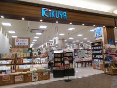 喜久屋書店草津店