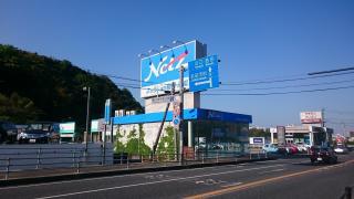 ネッツトヨタ島根浜田店