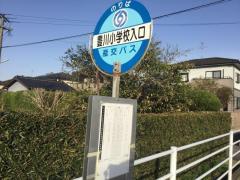 「豊川小学校入口」バス停留所