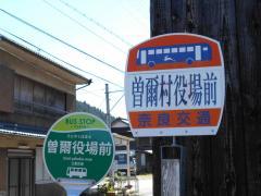 「曾爾村役場前」バス停留所