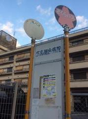 「広島総合病院」バス停留所