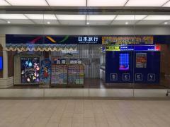 日本旅行 TiS金沢支店