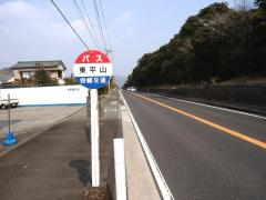 「東平山」バス停留所