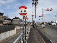 「墨俣」バス停留所