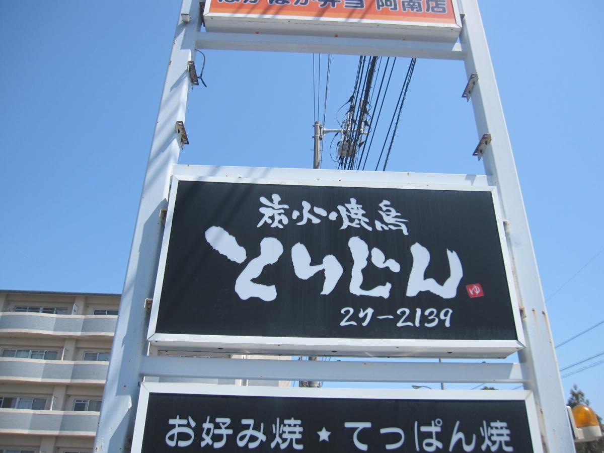 喫茶 阿南 カラオケ
