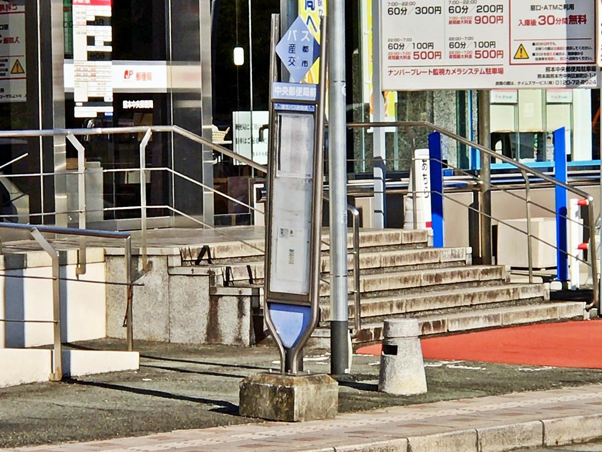 「中央郵便局前」バス停留所