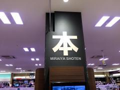 未来屋書店 新潟青山店