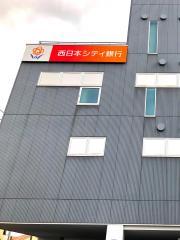 西日本シティ銀行二日市支店