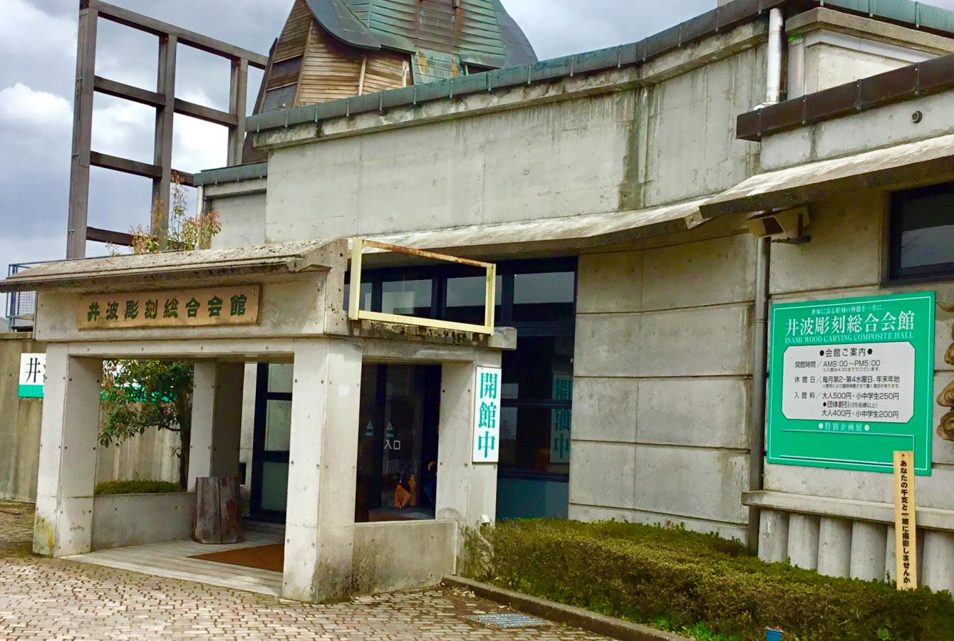 井波彫刻総合会館 美術館