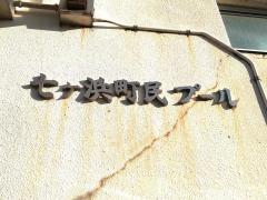 七ヶ浜町民プール