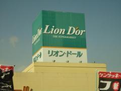リオン・ドール鎌田店