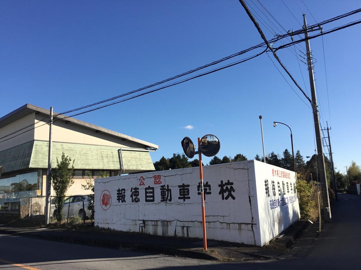 報徳自動車学校