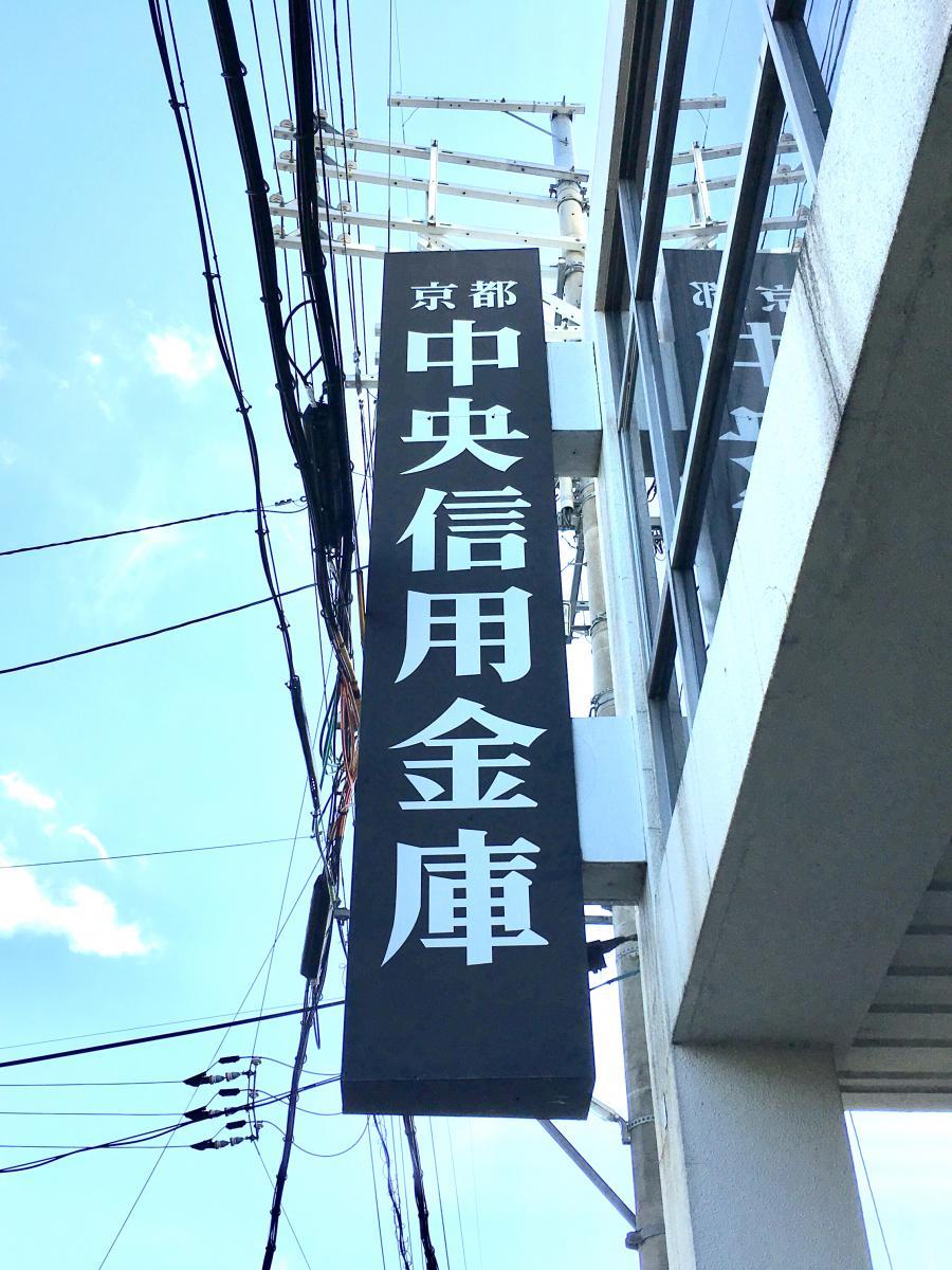 信用 振込 中央 手数料 金庫 京都