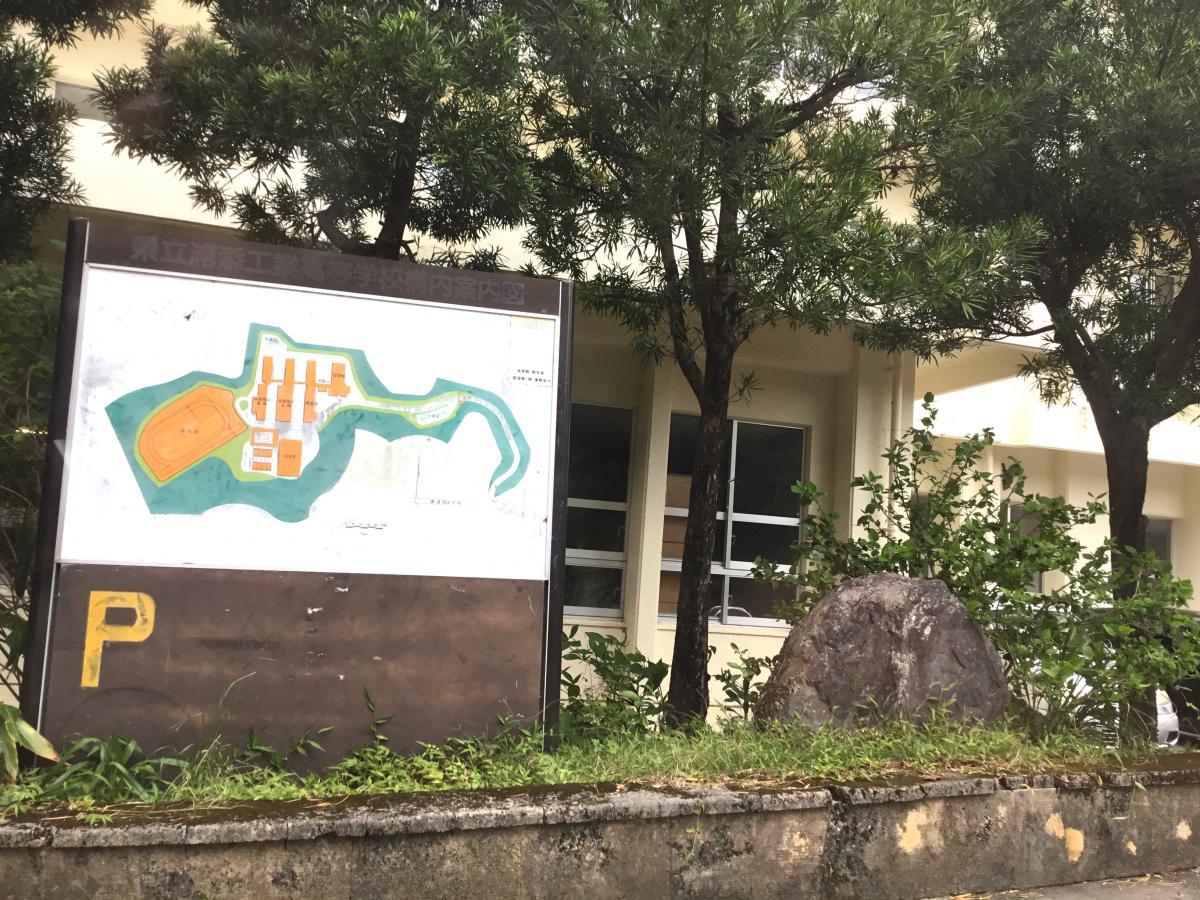浦添市にある浦添工業高校