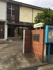 日本キリスト教団 江古田教会