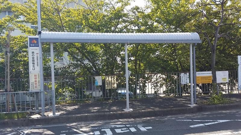 「鈴の宮団地北口」バス停留所