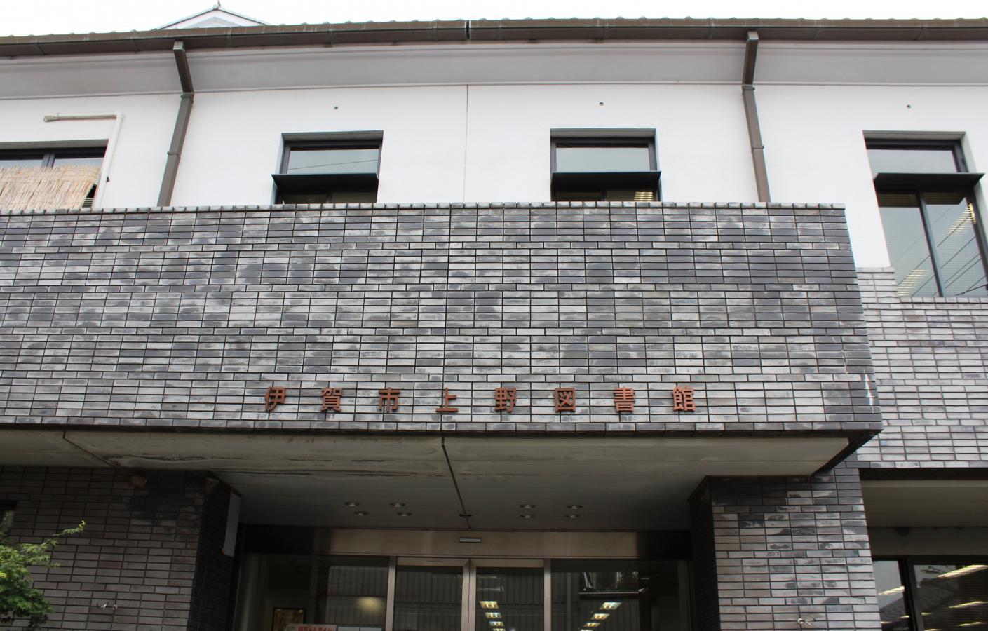 上野図書館