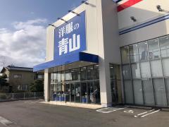 洋服の青山 福井文京店