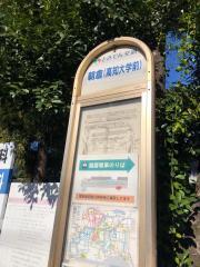 「朝倉高知大学前」バス停留所