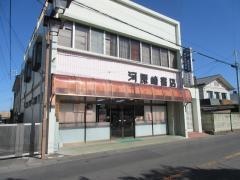 河原崎書店