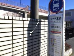 「モード工芸」バス停留所