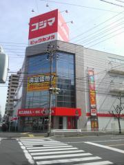 コジマ×ビックカメラ 鳴海店