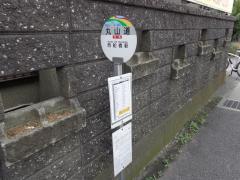 「丸山道」バス停留所