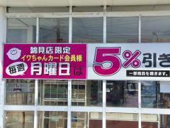 クスリ岩崎チェーン岩国錦見店