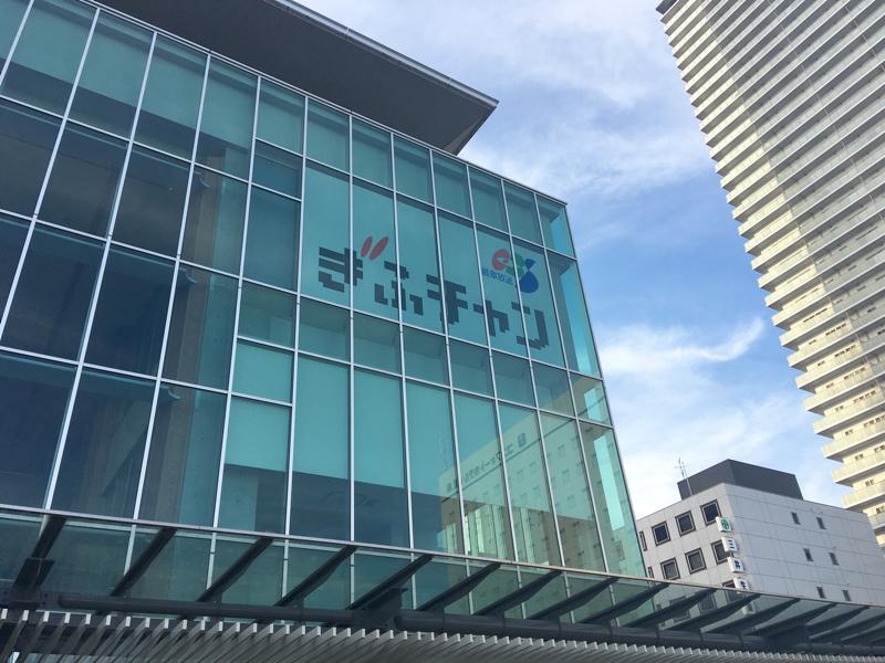 岐阜放送 岐阜シティ・タワー43